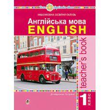 НУШ. Английский язык 1 класс. Книга для учителя - Издательство Богдан - ISBN 978-966-10-5555-0