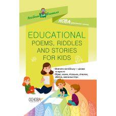 Английский язык для детей: развивающие стихи, загадки и истории - Издательство Основа - ISBN 978-617-00-3849-4
