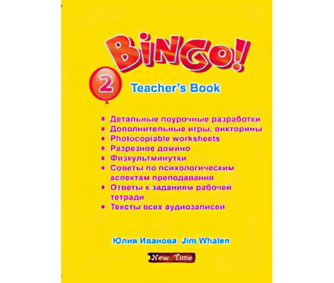 Bingo! Книга для учителя английского языка Уровень 2 Юлия Иванова (рус) - Издательство Нью Тайм - ISBN 9789662654035
