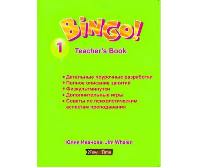 Bingo! Книга для учителя Уровень 1 (рус) - Издательство Нью Тайм - ISBN 9789662654172