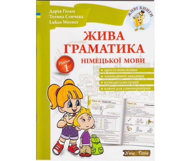 Грамматика немецкого языка. Уровень 1 (на украинском) - Издательство Нью Тайм - ISBN 9789662654349