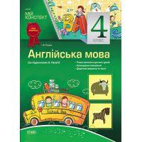 Мой конспект Основа Английский язык 4 класс (К учебнику А. Несвит)