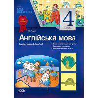Мой конспект Основа Английский язык 4 класс (К учебнику О. Д. Карпюк)