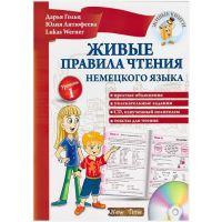 Немецкий язык Нью Тайм Живые правила чтения + CD (рус)