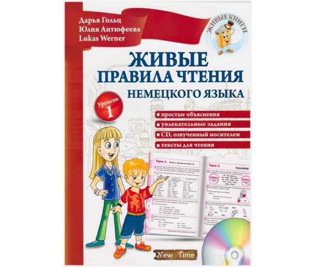 Немецкий язык. Живые правила чтения + CD (рус) - Издательство Нью Тайм - ISBN 9789662654431