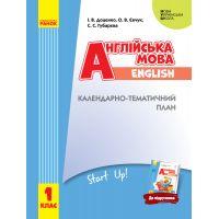 НУШ. Календарно-тематический план: Английский язык 1 класс (Доценко)