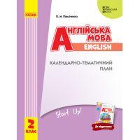 НУШ. Календарно-тематический план к учебнику Start Up: Английский язык 2 класс