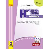 НУШ. Календарно-тематический план: Немецкий язык 2 класс (Сотникова)
