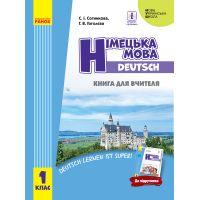 НУШ. Книга для учителя: Немецкий язык 1 класс (Сотникова)