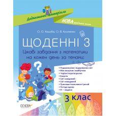 НУШ Основа Ежедневные 3 Интересные задачи по математике на каждый день 3 класс - Издательство Основа - ISBN 9786170039019