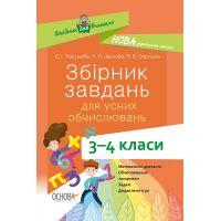 НУШ Основа  Пособие учителя. Сборник заданий для устных вычислений  3-4 классы
