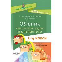 НУШ Основа  Пособие учителя. Сборник текстовых задач по математике 3-4 классы