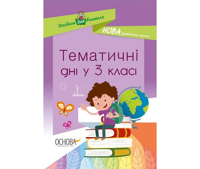 НУШ Основа Тематические дни в 3 классе - Издательство Основа - ISBN 9786170038890
