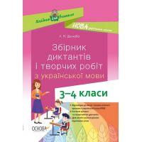 НУШ Основа Сборник диктантов и творческих работ по украинскому языку 3-4 классы