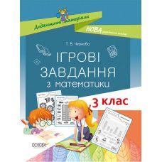 НУШ Основа Игровые задачи по математике 3 класс - Издательство Основа - ISBN 9786170039118