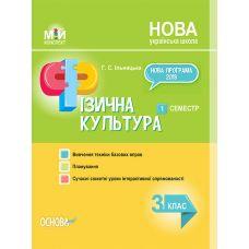 НУШ Мой конспект Основа Физическая культура 3 класс I семестр - Издательство Основа - ISBN 9786170039071