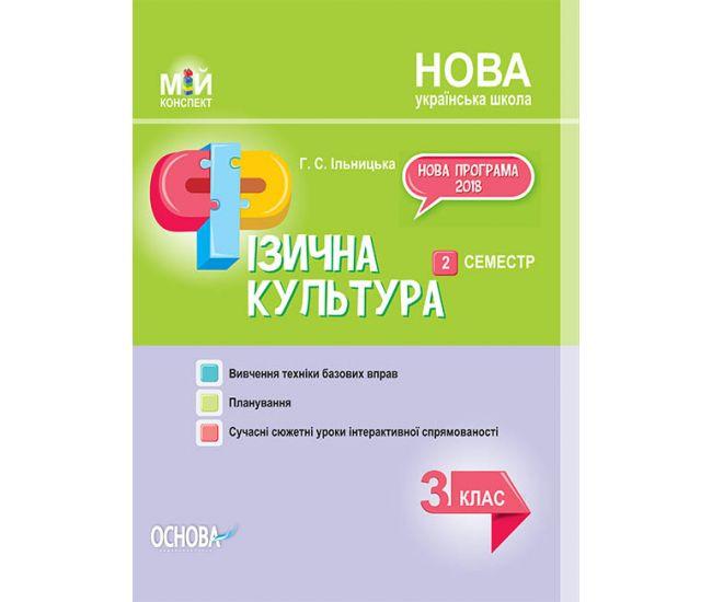 НУШ Мой конспект Основа Физическая культура 3 класс II семестр - Издательство Основа - ISBN 9786170039163