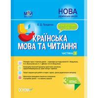 НУШ Мой конспект Основа Украинский язык и чтение 3 класс Часть 2 (к учебникам Дубовик и Вашуленко)
