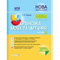 НУШ Мой конспект Основа Украинский язык и чтение 3 класс Часть 2 (к учебникам Пономаревой и Савченко)