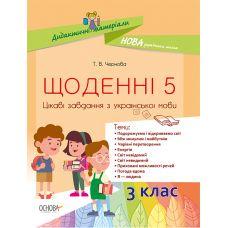 НУШ Основа Ежедневные 5 Интересные задачи по украинскому языку на каждый день 3 класс - Издательство Основа - ISBN 9786170039293