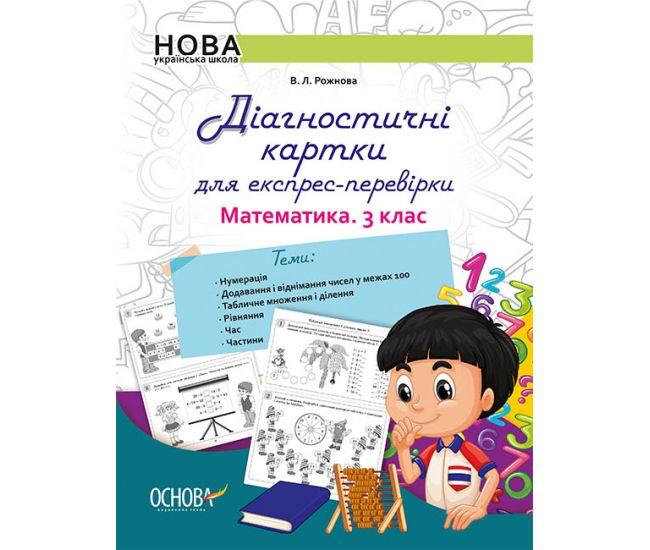НУШ Основа Диагностические карточки для экспресс-проверки по математике 3 класс - Издательство Основа - ISBN 9786170039231
