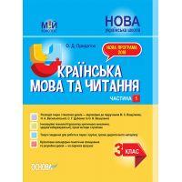 НУШ Мой конспект Основа Украинский язык и чтение 3 класс Часть 1 (к учебникам Дубовик и Вашуленко)