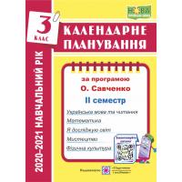 НУШ Календарное планирование Пiдручники i посiбники 3 класс 2 семестр по программе Савченко