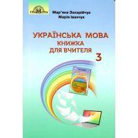 НУШ Книга для учителя Грамота Украинский язык 3 класс