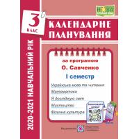 НУШ Календарное планирование Пiдручники i посiбники 3 класс I семестр по программе Савченко