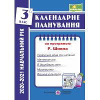 НУШ Календарное планирование Пiдручники i посiбники 3 класс  по программе Шияна