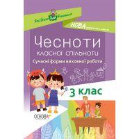 НУШ Основа Достоинства классного коллектива Воспитательная работа 3 класс