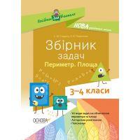 НУШ Основа Сборник задач 3-4 классы Периметр Площадь