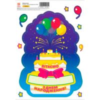 НУШ. Набор для оформления интерьера: Поздравляем с днем рождения