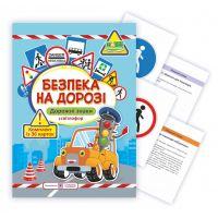 НУШ Безопасность на дороге Пiдручники i посiбники Комплект карточек