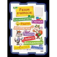 Плакат Пiдручники i посiбники Учимся вместе