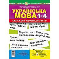 НУШ. Украинский язык 1-4 классы. Карточки для зрительных диктантов