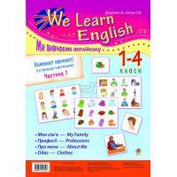 НУШ. Комплект наглядности We learn English (Мы изучаем английский) 1-4 классы. Часть 1