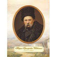 Плакат школьный: Портрет Шевченко Т. Г. (молодой возраст)
