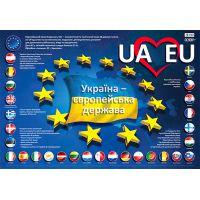 Плакат. Украина- Европейская страна
