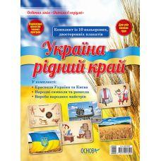 Украина - родной край. Комплект плакатов