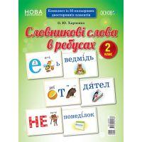 НУШ Демонстрационный материал Основа Словарные слова в ребусах 2 класс