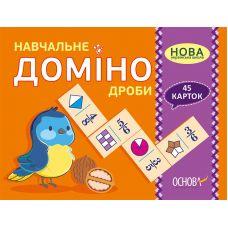 НУШ. Учебное домино. Дроби - Издательство Основа - ISBN 2712710027373