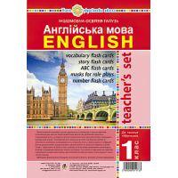 НУШ. Английский язык 1 класс. Ресурсная папка для учителя