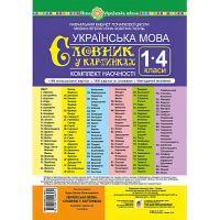 НУШ. Украинский язык 1-4 классы. Словарь в картинках. Комплект наглядности