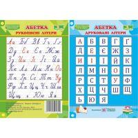 Плакат школьный Пiдручники i посiбники Украинский алфавит Печатные и прописные буквы  (ф.А6)