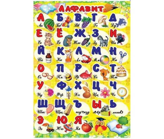 Алфавит русский. Плакат школьный - Издательство Эдельвейс - ISBN П-00-66