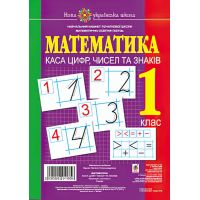 НУШ. Касса цифр, чисел и знаков. Комплект наглядности 1 класс