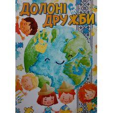 НУШ. Ладошки дружбы. Набор таблиц - Издательство ОткрыткаUA - ISBN 32332323