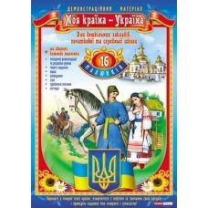 Карточки: Моя страна - Украина - Издательство Ранок - ISBN 1050043