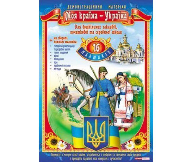 "Карточки ""Моя страна - Украина"""